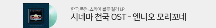 시네마 천국 한국 독점 컬러반 LP
