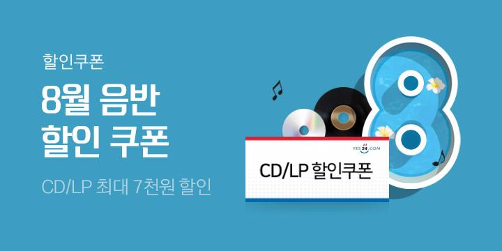 8월 CD/LP 할인 쿠폰 이벤트
