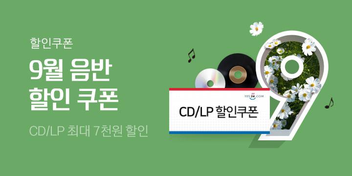 9월 CD/LP 할인 쿠폰 이벤트