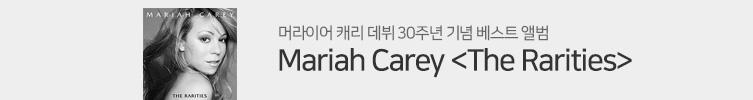 머라이어 캐리 30주년 베스트 앨범
