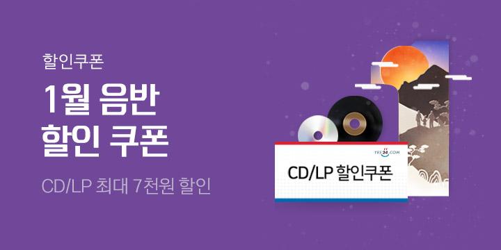 1월 CD/LP 할인 쿠폰 이벤트