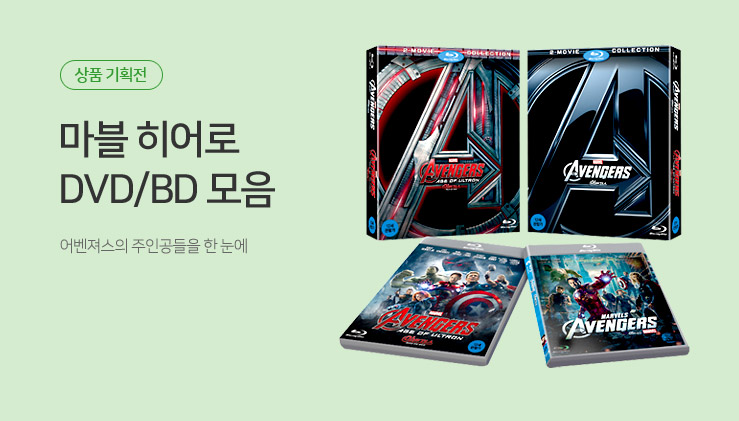 마블 DVD/BD