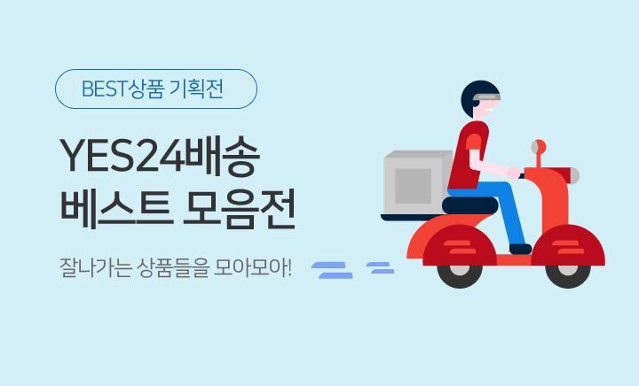 YES24배송 베스트상품 모음전