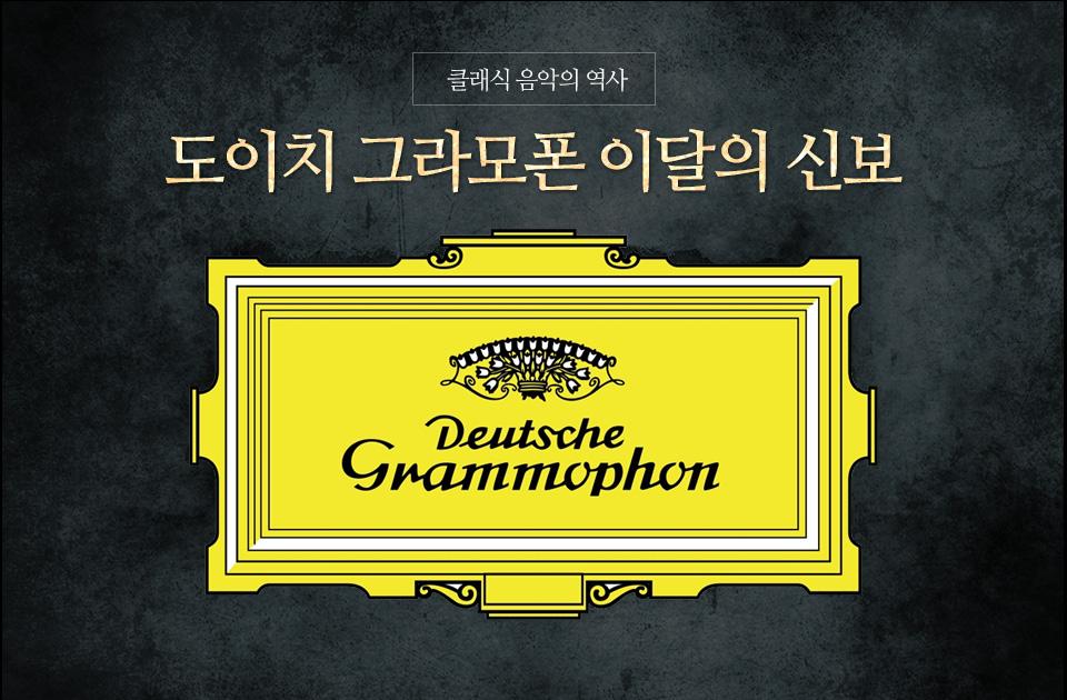 도이치 그라모폰 신보 페이지