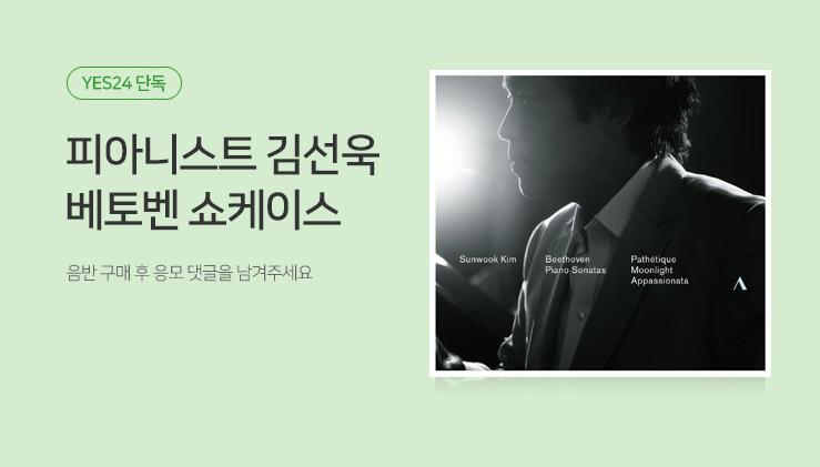 김선욱 쇼케이스