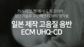 ECM UHQ-CD