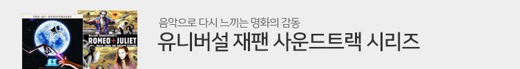 유니버설 일본 제작 OST 컬렉션