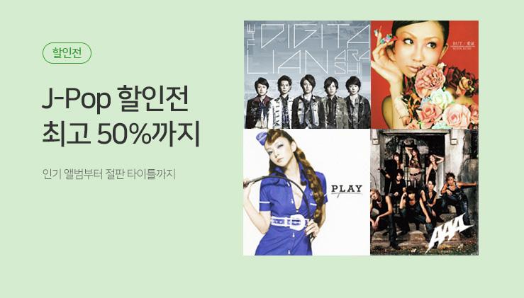 J-POP 할인전