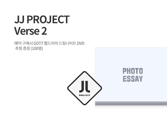 jj 프로젝트