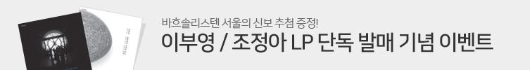 예스24 온라인 단독 발매