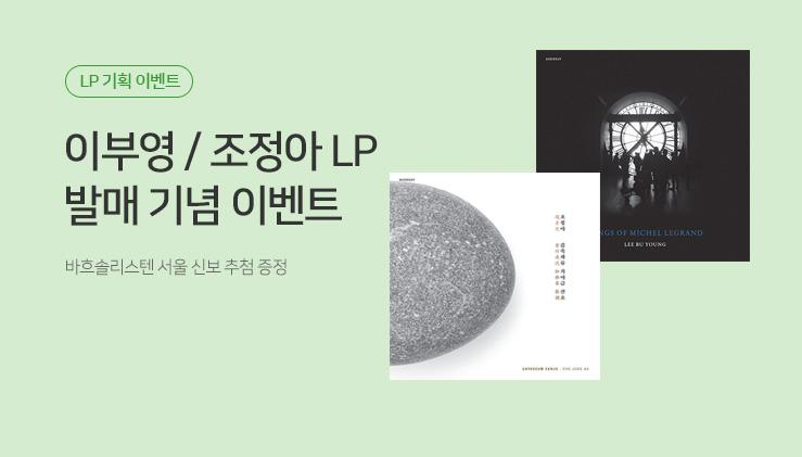 단독 발매 LP