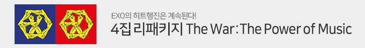 히트제조기 EXO
