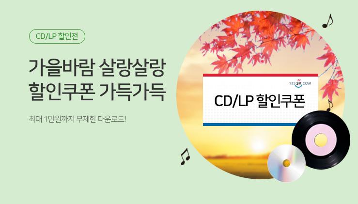 9월 CD/LP 할인 쿠폰