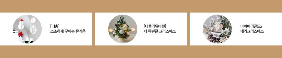 기획전 / 미리크리스마스 | 직접만드는 나만의 조명 | 크리스마스 Decorations