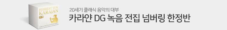 카라얀 DG 녹음 전집