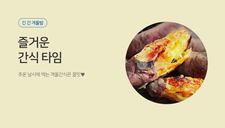 겨울간식♥