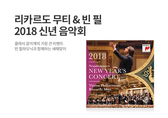2018신년음악회