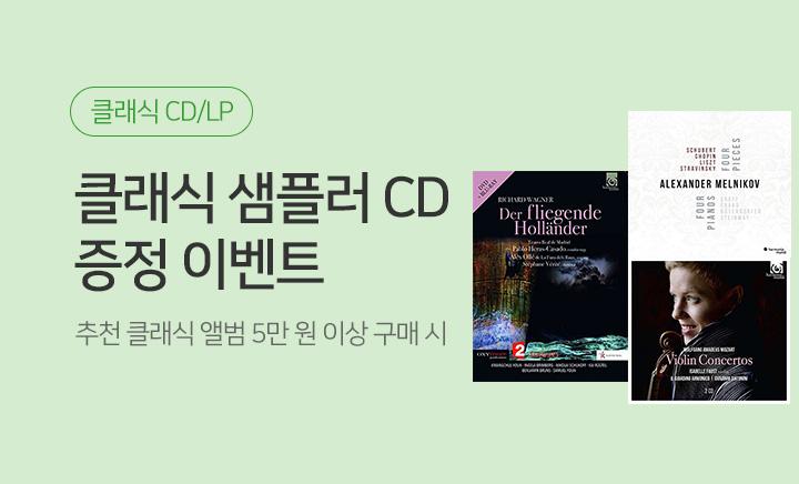 클래식 샘플러 CD 증정 이벤트