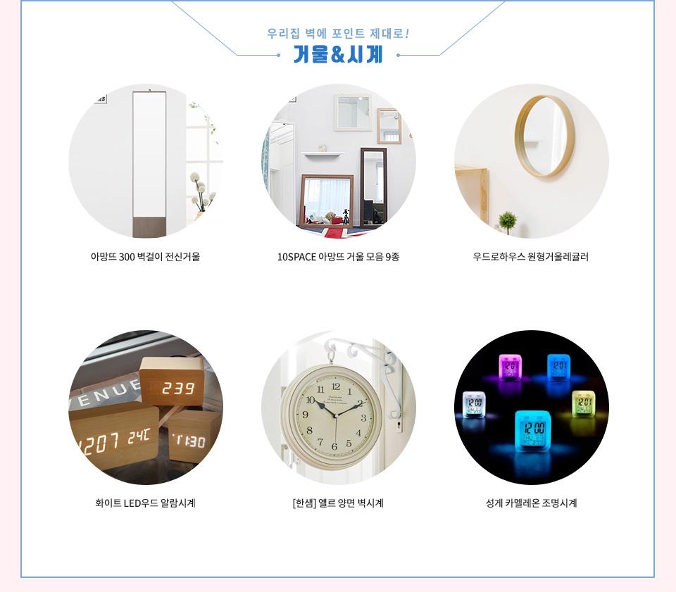 우리집 벽에 포인트 제대로 ! 거울&시계
