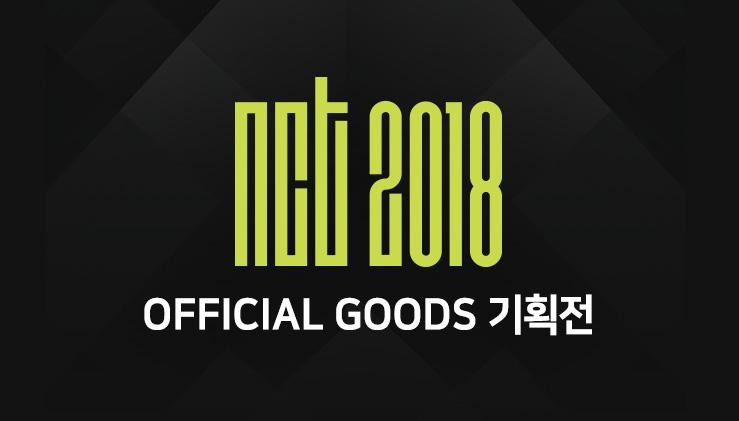 NCT 공식 굿즈