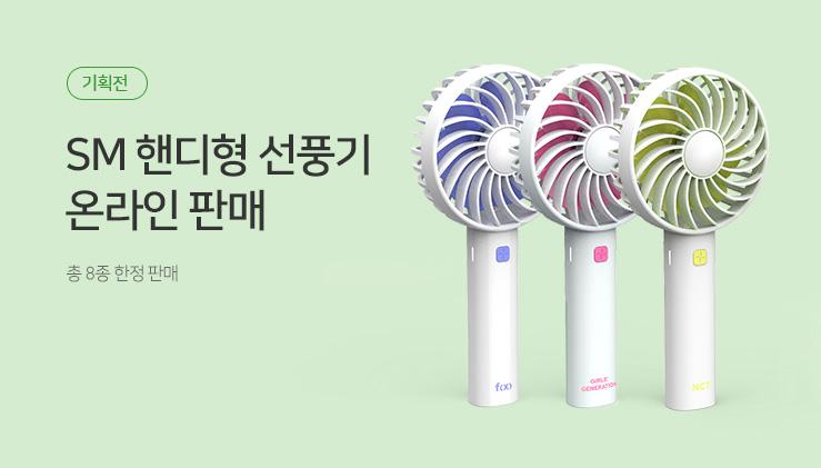 SM 핸디형 선풍기