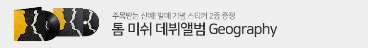 톰 미쉬 데뷔 앨범 단독 수입!