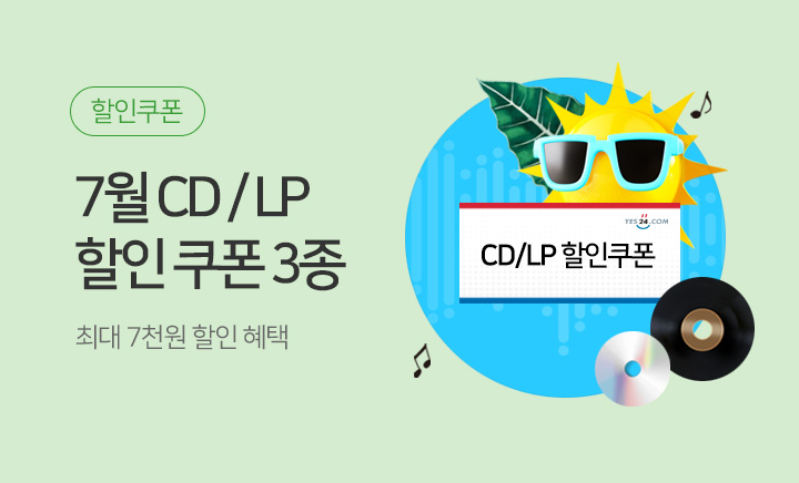 7월 CD/LP 할인 쿠폰