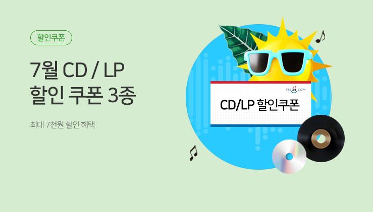 7월 CD/LP 할인