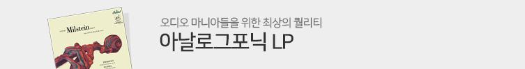 Analogphonic 레이블 클래식 LP 새 앨범