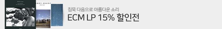ECM LP 15% 할인전