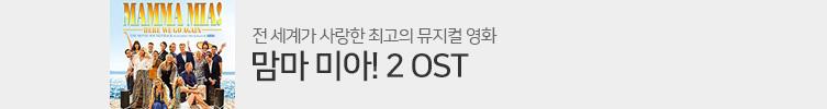 맘마 미아 2 OST - CD/LP 발매