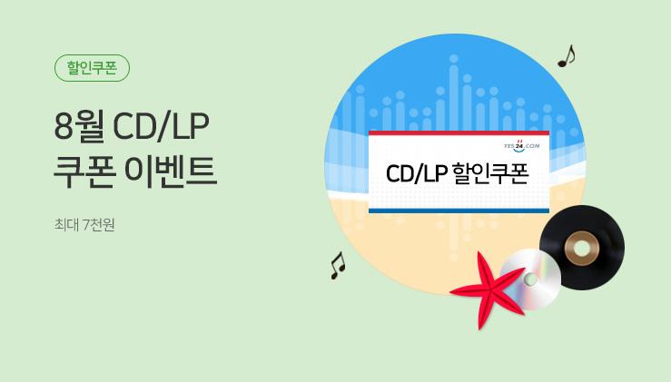 CD/LP 할인 쿠폰