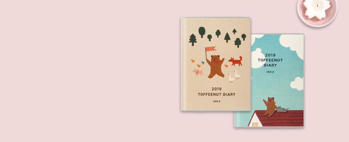 2019 모노폴리/달콤하고 따뜻한 토피넛과 함께