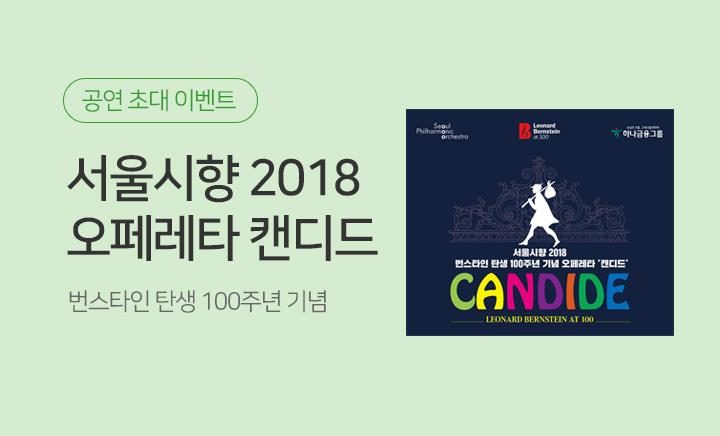<서울시향 2018 번스타인 100주년 기념 오페레타 캔디드> 공연 초대 이벤트