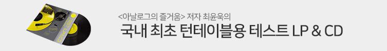 최윤욱의 테스트 LP&CD