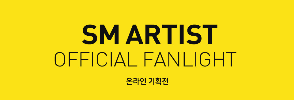 SM ARTIST OFFICIAL FANLIGHT