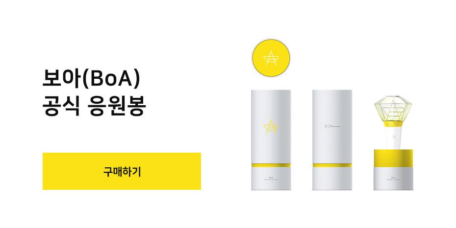 보아(BoA) 공식 응원봉