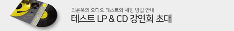 <최윤욱의 테스트 LP & CD> 발매 기념 이벤트
