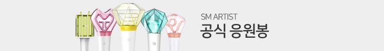 SM 공식 응원봉