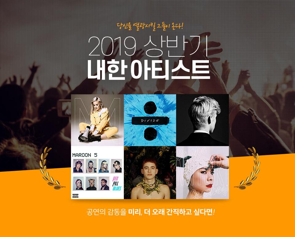 2019 상반기 내한 아티스트