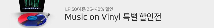 Music on Vinyl 레이블 LP 특별 할인전