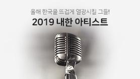 2019 내한 아티스트