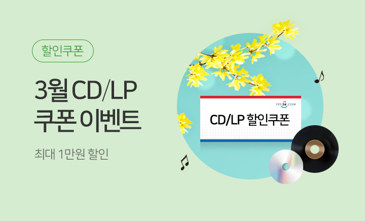 3월 CD/LP 할인 쿠폰 이벤트
