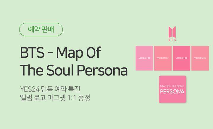 방탄소년단 Map Of The Soul Persona 예약특전