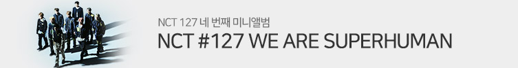 NCT 127 미니 4집 : NCT #127 We Are Superhuman