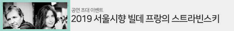 2019 서울시향 - 빌레 프랑 공연 초대 이벤트