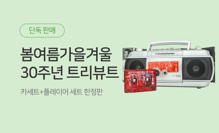 봄여름가을겨울 30주년 트리뷰트 앨범 단독판매