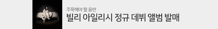 빌리 아일리시 정규 데뷔 앨범
