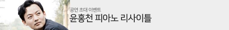 윤홍천 피아노 리사이틀 초대 이벤트