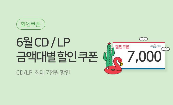 [CD/LP]6월 할인 쿠폰